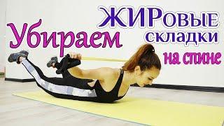 Упражнения для спины || Убираем ЖИРОВЫЕ СКЛАДКИ со спины