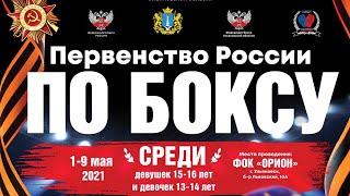 Первенство России по боксу среди девочек 13 14 лет и девушек 15 16 лет Ринг А Ульяновск День 1