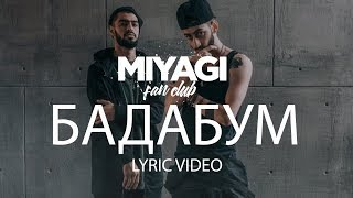 Miyagi БадаБум Lyric Video YouTube Exclusive