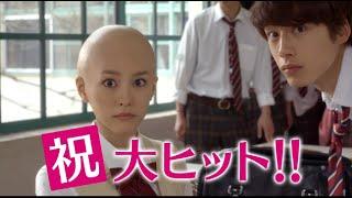 チャンネル登録はこちら!http://goo.gl/ruQ5N7 桐谷美玲、山﨑賢人、坂...