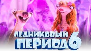Ледниковый период 6 [Обзор] / [Трейлер 2 на русском полная версия]