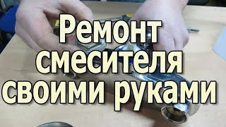 Ремонт смесителя своими руками Почему гудит кран(Бывает, когда при включении крана смесителя , он начинает гудеть. Это можно устранить с помощью ремонта..., 2016-04-07T07:00:00.000Z)