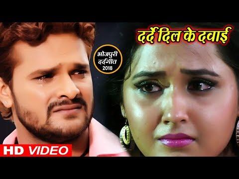Khesari Lal Yadav (2018) का दर्दभरा गीत - दर्दे दिल के दवाई - Darad Dil Ke Dawai - Bhojpuri Sad Song
