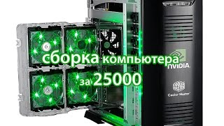 Как собрать компьютер за 25000(сборка компьютера за 25000., 2014-10-04T11:17:42.000Z)