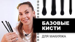 БАЗОВЫЕ КИСТИ ДЛЯ МАКИЯЖА ⭐ Мастхэв каждой косметички!