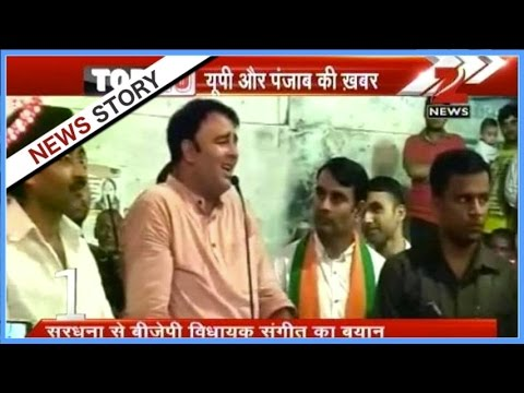 BJP MLA Sangeet Som puts serious allegations on the Akhilesh government