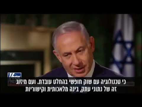 ראש הממשלה בנימין נתניהו ברשת הטלוויזיה פוקס ניוז.  Benjamin Netanyahu on the Fox News