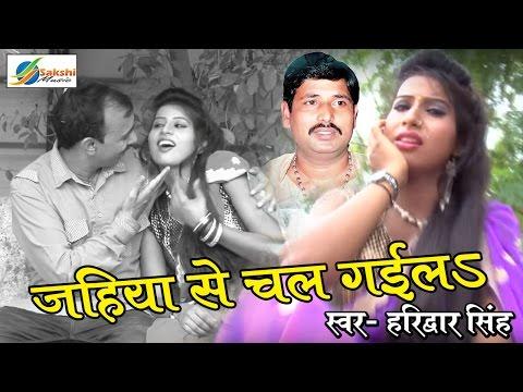 HD जहिया से चल गइल छोरी के # Jahiya Se Chal Gaila Chhori Ke Sawariya # Bhojpuri Romantic Song # Apan