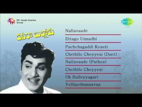 Dasara Bullodu Jukebox | All Songs | Akkineni Nageswara Rao, Vanisri