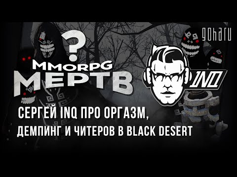 MMORPG МЕРТВ? INQ ПРО ОРГАЗМ, ДЕМПИНГ И ЧИТЕРОВ BLACK DESERT