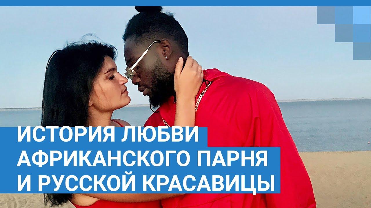 История любви африканского парня и русской красавицы   NGS.RU