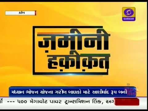 176 GR MID DAY MEAL YOJANA | DANG | GROUND REPORT GUJARATI