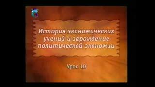 Урок 10. Экономическое учение Карла Маркса
