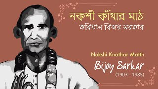 Bijoy Sarkar (kabiyal) in his own voice - Nakshi kathar math