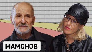 ПЁТР МАМОНОВ о своём 70 летии мечте встретить старость в богатстве и с девочками TikToke и бесах