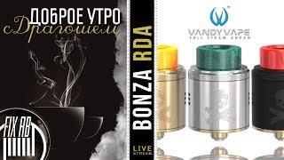 Доброе утро №191☕ кофе и BONZA RDA by Vandy Vape & The Vaping Bogan | 24.11.17| 11:30 MCK