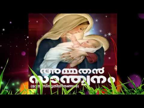 Ammathan Swanthanam | Malayalam christian devotional songs