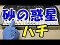 【砂の惑星 feat.初音ミク】ハチ 簡単ドレミ楽譜 初心者向け1本指ピアノ