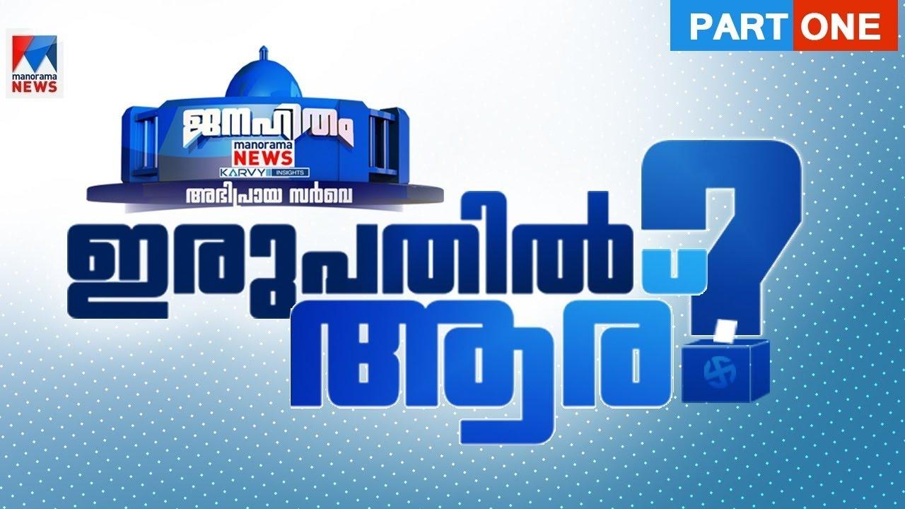 ആദ്യപത്തിൽ ഏഴിടത്ത് യുഡിഎഫ്    Manorama News Opinion Poll   Part One   Election 2019