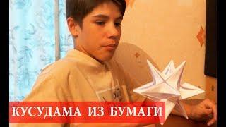 Как сделать КУСУДАМУ из бумаги / Сделай сам / Мастер-класс по оригами. Just MOM