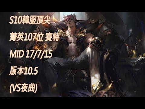 S10【韓服頂尖系列】菁英107位 賽特 Sett MID 17/7/15 版本10.5(VS夜曲) - YouTube