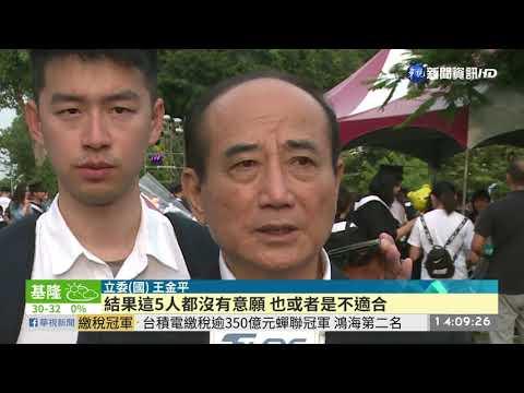 韓曾拒選高市長? 王金平:當初意願不高 | 華視新聞 20190616