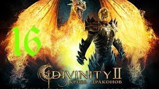 Divinity II Кровь драконов часть 16 ( Храм Махоса часть 2)(Divinity 2