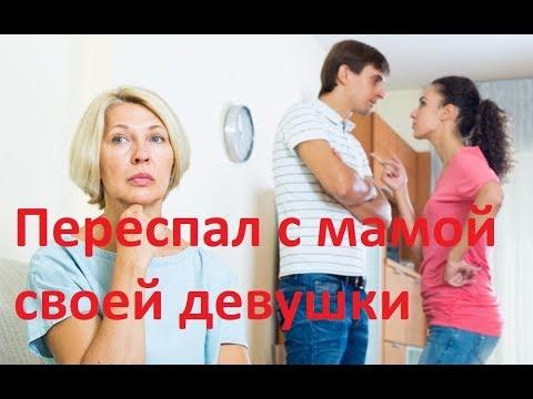 С мамой своей девушки. История из жизни