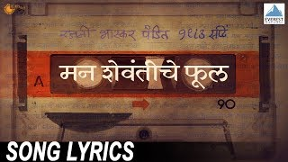 Man Shevantiche Phool Song with Lyrics Baapjanma | Marathi Songs 2017 | Sachin Khedekar