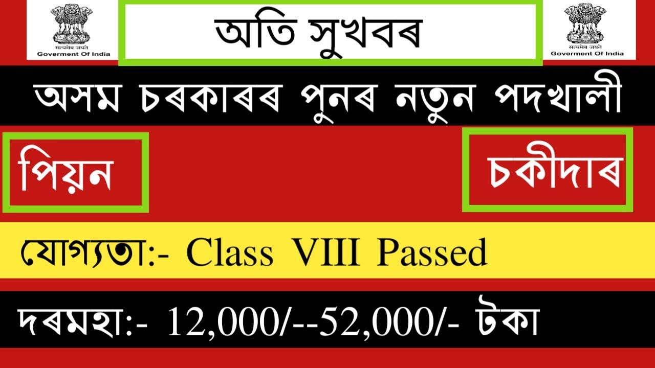 Latest Assam government job 2020-apply for peon/Chowkider posts-8 pass Assam govt job-job news