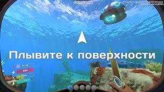 Subnautica прохождение часть 1 (вводная)