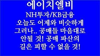 [주식투자]에이치엘비(NH투자/KB금융 장초반 어제와 …