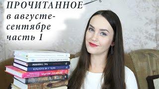 Книги августа и сентября. Non-fiction, фэнтези, война