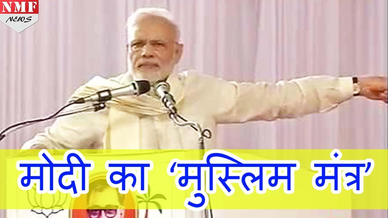 Muslims के लिए बोले Modi, कहा Muslim Vote की Mandi का माल और घृणा की वस्तु नहीं