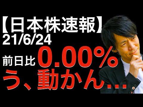 【日本株速報】21/6/24 珍事発生!前日比+0.00%!動かない日本株!でも個別株は動いていますので今日もきちんと確認していきましょう!