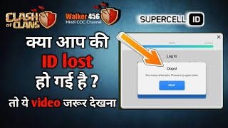 coc | How to find lost village | Hindi | Walker 456 | clash of clans