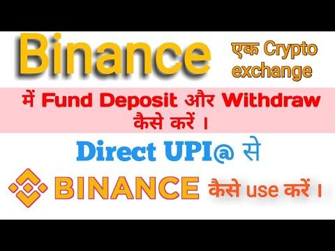 Binance से Deposit कैसे करें । Binance कैसे use करें । Binance crypto exchange