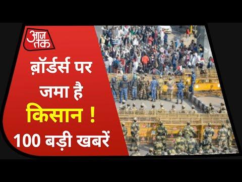 Hindi News Live: देश-दुनिया की इस वक्त की 100 बड़ी खबरें I Nonstop 100 I Top 100 I Dec 2, 2020