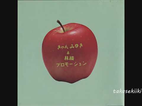 きゃんみゆき&林檎プロモーション エンドレスストーリー
