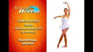 Урок классического танца - Battement fondu № 2(у станка)