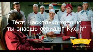 "Тест: Насколько хорошо ты знаешь сериал ""Кухня""|Annet Vo"