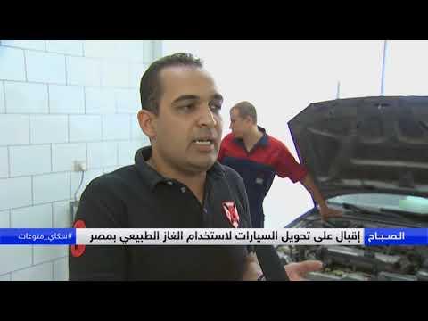 حكومة مصر تسعى لزيادة عدد السيارات العاملة بالغاز  - 11:21-2017 / 9 / 20