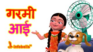 Garmi Aayi - Hindi Rhymes for Children
