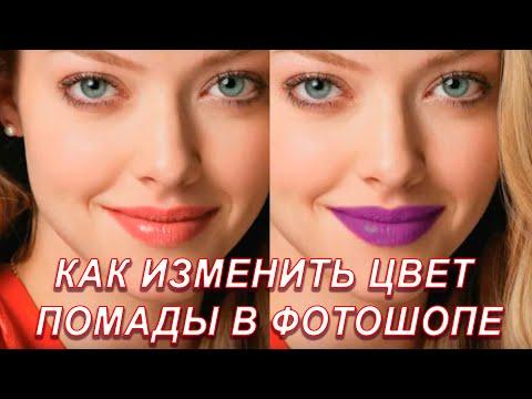 Как изменить цвет помады в фотошопе | Меняем цвет губ в Photoshop