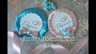 Значки для свидетелей/свадебные аксессуары/wedding accessories