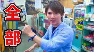店の10円レトロゲーム全種類制覇してみた! さとちん