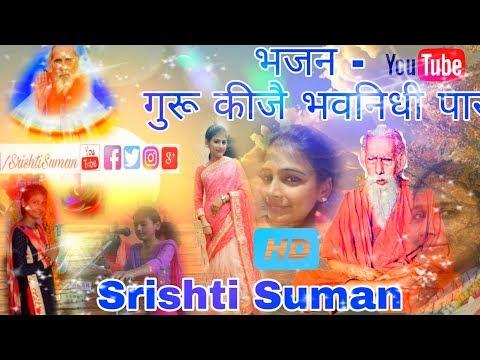 Maharshi menhi bhajan