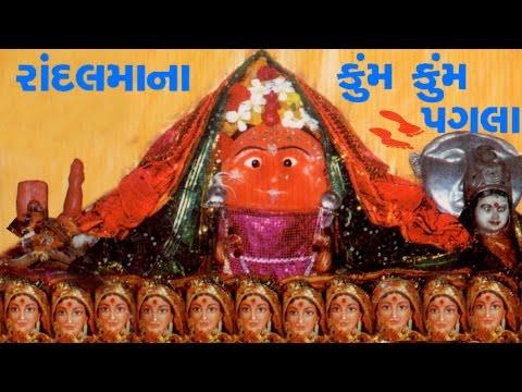 Randalmaana Kumkum Pagla  Gujarati devotional songsBhajans  Randal Ma Songs