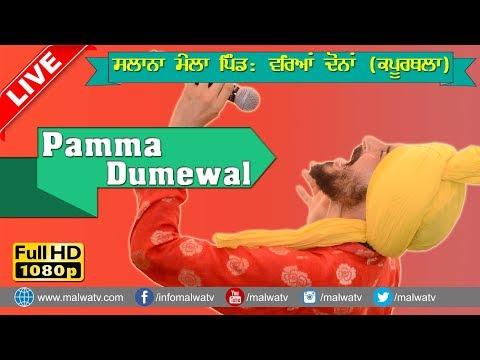 ਪੰਮਾ ਡੁਮੇਵਾਲ ● PAMMA DUMEWAL ● LIVE at MELA WARYAN DONA (Kapurthala) - 2017 ● NEW LIVE THIS WEEK ●