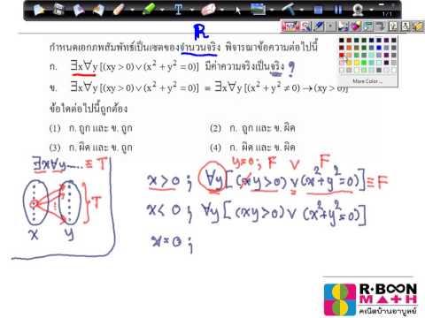 (คณิตบ้านอาบูลย์) เฉลยข้อสอบโควต้า มข. ปี55 คณิตศาสตร์ ตอนที่1 ข้อ1
